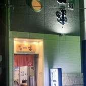 石巻駅より徒歩10分。壁の大きな『一平』の文字が目印