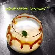 自家製キャラメルソースを使用した特別なミルク系カクテルです。