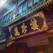 創業明治25(1892)年。【萬珍樓】の歴史は横浜中華街の歴史そのものといえます。伝統料理を大切にしながら旬の野菜料理、新しい料理の提案にも積極的。中華街を代表する広東料理店であり続ける努力を惜しみません。