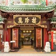 中華街でもひと際目をひく純中華風の建築。夜、燈が灯るとより華やいだ風情に。異国情緒たっぷりです。
