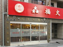 中華を象徴する赤い看板が目を引きます。清潔感あるエントランス