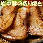 岩中豚の炙り焼き~わさびと藻塩で~