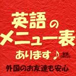 英語のメニューもあります! 外国のお友達を連れてきても安心です!