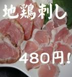 ササミ刺し480円、ムネ刺し480円、地鶏刺しもリーズナブルに!