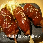 本場の名古屋味噌を使った美味しい味噌カツ