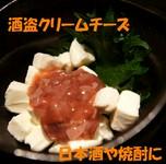 カツオの美味しい酒盗を使った一品。クリームチーズで口当たりが滑らかに。日本酒や焼酎の酒の肴に!