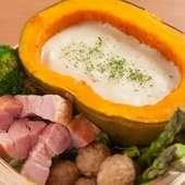 濃厚チーズの『かぼちゃのチーズフォンデュ~温野菜添え~』