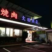 「焼肉 文田商店」の大きな看板が目印