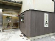 「観光通り駅」から歩いて3分、長崎市の中心部にお店はあります