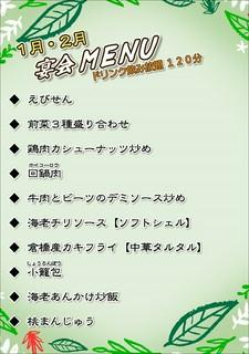 3・4月『女子会コース』3,500円 2時間飲み放題付き