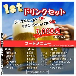 1stドリンク セット2021 開催中!!