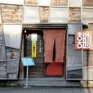 東京や京都の有名店の料理人、オーナーが【喜助】の評判を聞いて来店することも。プロが認める味です。