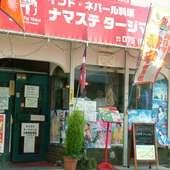本格インド・ネパール料理店