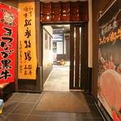 松永和牛のふるさと・益田市を思わせるノスタルジックな店内