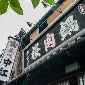 東京大空襲の戦火を免れた貴重な大正建築