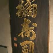 店の入口横には、仙台でも有名な看板作家の金箔看板が堂々と掲げられています。まさに老舗の貫禄です。