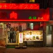 昭和通沿いにある老舗の焼肉店、朝7時までゆっくり楽しめます