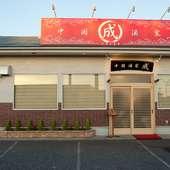 【中国酒家 成】と書かれた大きな赤い看板が目印