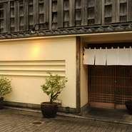 京都の花街・祇園にある店は、風情ある周囲の雰囲気に溶け込み、高級感が漂っています。上質な料理を楽しむ贅沢なひとときへの期待感が一層高まります。