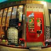 本格イタリアンと洋食のお店