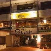 松江しんじ湖温泉駅から徒歩3分。しじみ館の2階にあります