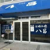 熱々の広島名物『お好み焼き』は並んでも食べる価値あり!!