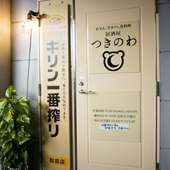 島根大学の近く、飲食街にあるお店です