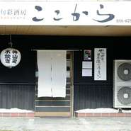徳島駅から車で10分、和食を中心とした日替わりの料理を楽しむ事ができる居酒屋。近隣には4台分の駐車場が完備されているので、ドライブの帰りにも立ち寄りやすいお店です。