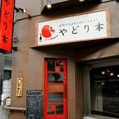 【やどり木 鶏専門居酒屋】は赤い扉が目印です