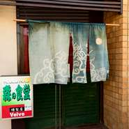 県道一号線沿いの、ビルの1階に店を構えています。最寄り駅となる盛岡駅からも少し離れているため、【Velvo】を訪れる人たちは、おいしい燻製料理を目当てに足を運びます。
