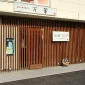 極上の本場近江牛のおいしさを満喫、高級感あふれる割烹焼肉店