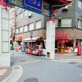 南京町の西安門が目印。観光の途中にも立ち寄りやすい