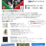 5月23日(木)  OPEN 18:30 / START 19:00   会費 ¥7,000(税抜き)  ご予約・お問い合わせはラヴァーグまでお願いいたします 0822470989