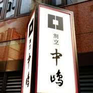祖父は美食で知られた魯山人主宰の【星岡茶寮】初代料理長、父は新宿に割烹を開店、中嶋貞治氏自身も現代の日本料理を牽引する存在。歴史に名を残す【新宿割烹 中嶋】は一生に一度は訪れたい名店のひとつです。