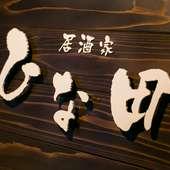 居酒家 ひな田のロゴ