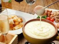 チーズフォンデュの具材は持ち込みOK!トマトチーズフォンンデュやバジルチーズフォンデュもございます