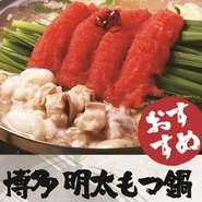 話題の【明太もつ鍋】 水たきスープを、アレンジした、独自のスープで、博多本場の「うまか!!」をお届けします。