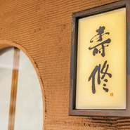 寿修とは日々を大切に生きることを良しとする孟子の言葉。店主の祖父の筆による文字も力強い印象です。