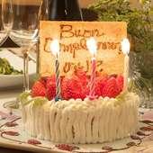 お誕生日や記念日などの特別な日。素敵なひとときを過ごせます