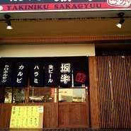 伊勢川島駅、直ぐですよ。  四日市市三滝台4丁目3-11  営業時間 17:00~22:00 木曜定休です。  川島店のご予約はこちらから TEL 059-323-0770