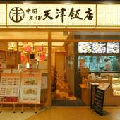 歴史ある老舗の中華料理をオシャレな空間で堪能