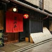 築100年の町屋と紅い暖簾が目印の風情あるたたずまい