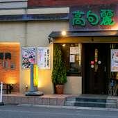 こだわり焼肉と韓国料理を気軽に楽しめる、地域密着型のお店