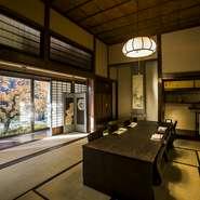 120年の歴史ある建物は、すべてが趣と落ち着きのある空間 特に個室では、大切な方と静かにゆっくりとお食事を楽しんでいただけます