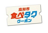 高知県GoToEatキャンペーン食事券 ご利用可能です