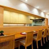 カウンター席ならではの贅沢を楽しみながら、ゆっくりとお食事を