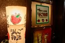 温かみのあるりんごの描かれた、この灯りが目印です