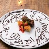 記念日の食卓に華を添えてくれる『デザートプレート』