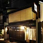 京の街並みのなかで、しっとり光る品の良い店構え