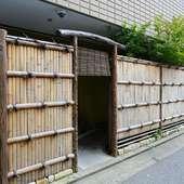 竹垣の先にひっそりとのれんを掲げる、風情あふれる佇まい
